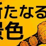 内藤哲也の狙う「史上初」の記録【新日本プロレス・2019年1月】