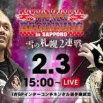 新日本プロレス・試合結果・2019.2.3・ニュービギニング in 札幌
