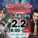 新日本プロレス・試合結果・2019.2.2・ニュービギニング in 札幌