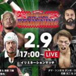 新日本プロレス・試合結果・2019.2.9・ロードトゥニュービギニング【第2試合まで無料】