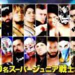 ベスト・オブ・ザ・スーパージュニア26出場者が決定!【新日本プロレス・2019年4月】