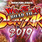新日本プロレス・試合結果・2019.4.13・ロードトゥレスリングどんたく【オープニングVTR】