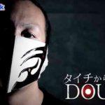 DOUKIの今後「メキシコで名前を上げたい」【新日本プロレス・2019年5月】