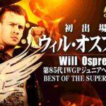 ウィル・オスプレイの夢「IWGPヘビーとジュニアを同時に巻く」【新日本プロレス・2019年6月】