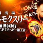 ジョン・モクスリーが語る新日本とWWEの違い&G1への意気込み【新日本プロレス・2019年7月】
