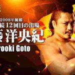 新日本プロレス・試合結果・2019.7.13・G1クライマックス29・2日目・Bブロック初戦・PART2