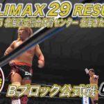 新日本プロレス・試合結果・2019.7.15・G1クライマックス29・4日目(Bブロック2戦目)・PART2