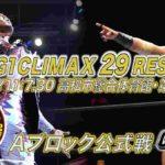 新日本プロレス・試合結果・2019.7.30・G1クライマックス29・11日目(Aブロック6戦目)・PART2