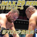 新日本プロレス・試合結果・2019.7.19・G1クライマックス29・6日目(Bブロック3戦目)・PART2