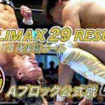 新日本プロレス・試合結果・2019.7.18・G1クライマックス29・5日目(Aブロック3戦目)・PART2
