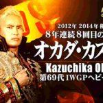 新日本プロレス・試合結果・2019.7.6・G1クライマックス29・開幕戦・Aブロック初戦・PART2