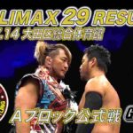 新日本プロレス・試合結果・2019.7.14・G1クライマックス29・3日目(Aブロック2戦目)・PART1