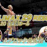 新日本プロレス・試合結果・2019.7.20・G1クライマックス29・7日目(Aブロック4戦目)・PART2