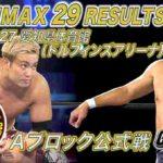 新日本プロレス・試合結果・2019.7.27・G1クライマックス29・9日目(Aブロック5戦目)・PART2