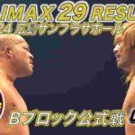 新日本プロレス・試合結果・2019.7.24・G1クライマックス29・8日目(Bブロック4戦目)・PART2
