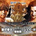 新日本プロレス・試合結果・2019.8.12・G1クライマックス29・最終日・優勝決定戦・PART2