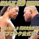 新日本プロレス・試合結果・2019.8.8・G1クライマックス29・16日目(Bブロック8戦目)・PART2