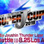新日本プロレス・試合結果・2019.8.25・スーパーJカップ2019・最終日
