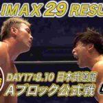 新日本プロレス・試合結果・2019.8.10・G1クライマックス29・17日目(Aブロック最終公式戦)・PART2