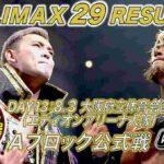 新日本プロレス・試合結果・2019.8.3・G1クライマックス29・13日目(Aブロック7戦目)・PART2