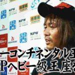 内藤哲也「新日本プロレスに早急に回答をいただきたい」【新日本プロレス・2019.9.5・PART2】
