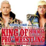 2019.10.14・キングオブプロレスリングの一部対戦カードが決定!【新日本プロレス・2019年9月】