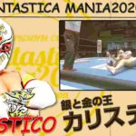 CMLL・ファンタスティカマニア2020来日選手が決定!【新日本プロレス・2020年1月】