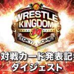 2020.1.4・レッスルキングダム14・東京ドーム大会の第1弾・対戦カードが決定!【新日本プロレス・2020年1月】