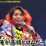 2019年11月の新日本プロレスを振り返る!【高橋ヒロム復帰、ジェリコ、史上初の2冠戦、WTL】