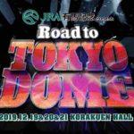 新日本プロレス・試合結果・2019.12.20・ロードトゥ東京ドーム・2日目・後楽園【オープニングVTR】