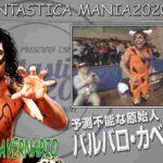 新日本プロレス・試合結果・2020.1.19・ファンタスティカマニア2020・後楽園3日目【来日選手紹介VTR】