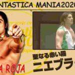 新日本プロレス・試合結果・2020.1.16・ファンタスティカマニア2020・後楽園1日目【来日選手紹介VTR】
