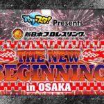 新日本プロレス・試合結果・2020.2.9・ニュービギニング大阪・大阪城ホール・PART1【オープニングVTR】