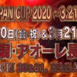 鷹木信悟が王者としてNJC出場を宣言「俺が出ないわけねえだろ」、辻「戦いたいのは真壁」【新日本プロレス・2020.2.20・PART1】