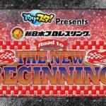 新日本プロレス・試合結果・2020.2.4・ロードトゥニュービギニング・後楽園初日【オープニングVTR】