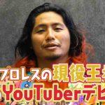 高橋ヒロム「オレはYouTubeに参戦します」【新日本プロレス・2020年3月】