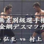 棚橋弘至と無観客試合「ファンの気持ちを優先したい」【新日本プロレス・2020年4月】