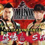 新日本プロレス・試合結果・2020.7.12・ドミニオン2020・大阪城ホール・PART1【オープニングVTR】