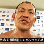 新日本プロレス・試合結果・2020.7.31・サマーストラグル・後楽園・3日目【オープニングVTR】