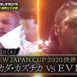 2020.7.11・ニュージャパンカップ2020・決勝戦の全対戦カードが決定!【新日本プロレス・2020年7月】