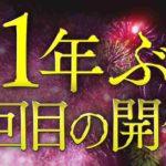 EVIL「神宮でもどこでも」、内藤「理由は2つ」【新日本プロレス・2020.7.27・PART2】