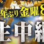 高橋ヒロム「ゴールデンタイム生中継」、内藤「俺の優勝予想はEVIL」【新日本プロレス・2020.7.2】