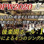 小島聡、SHO、BUSHIがKOPW2020出場を希望!【新日本プロレス・2020.8.8】