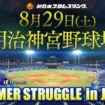 新日本プロレス・試合結果・2020.8.29・サマーストラグル2020 in 神宮・PART1【オープニングVTR】
