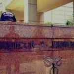 内藤哲也の会場マニアっぷり「石とかプレートに刻まれた案内板が大好き」【新日本プロレス・2020年8月】