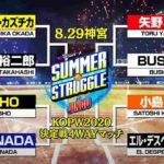 2020.8.26&8.27・サマーストラグル2020の全対戦カードが決定!【新日本プロレス・2020年8月】