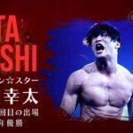 新日本プロレス・試合結果・2020.9.23・G1クライマックス30・3日目・Aブロック2戦目・北海道【オープニングVTR】