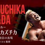 新日本プロレス・試合結果・2020.10.13・G1クライマックス30・十五日目・Aブロック8戦目・浜松【オープニングVTR】