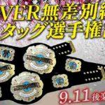 新日本プロレス・試合結果・2020.9.11・ニュージャパンロード2020・後楽園【オープニングVTR】