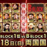 G1クライマックス30出場選手&A・Bブロック分けが決定!【新日本プロレス・2020年9月】